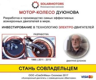 покупка акций ЭлектроМотор Дуюнова